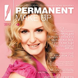 PERMANENT MAKE-UP #3+DVD