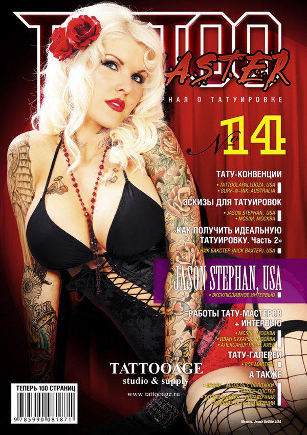 Журнал Tattoo Master