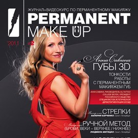 Permanent Make-Up #2 + DVD